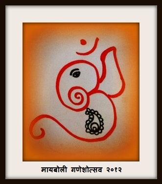 ganesh symbol11.jpg