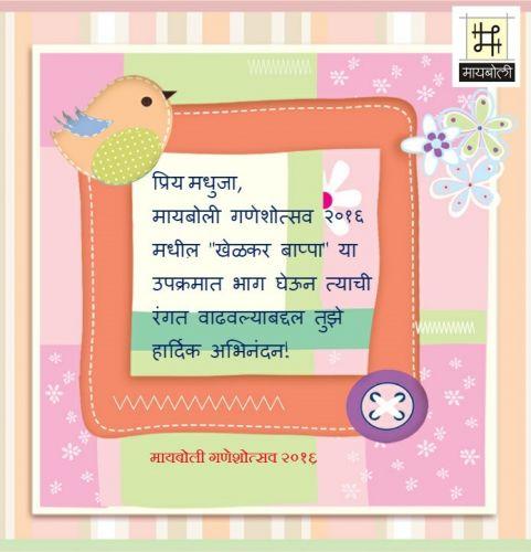 khelkar Bappa_Madhuja.jpg