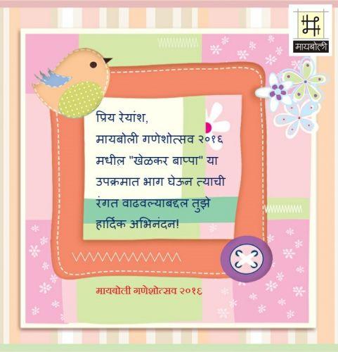 khelkar Bappa_Reyansh.jpg