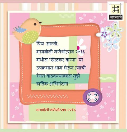 khelkar Bappa_Sanvi.jpg