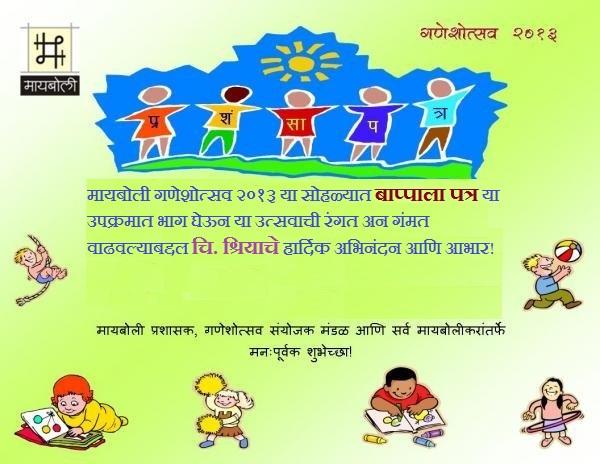 kids-certi-3_1 - Shriya.jpg