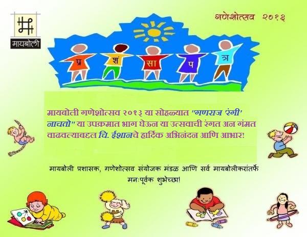 kids-certi-3_1_Ishan_0.jpg