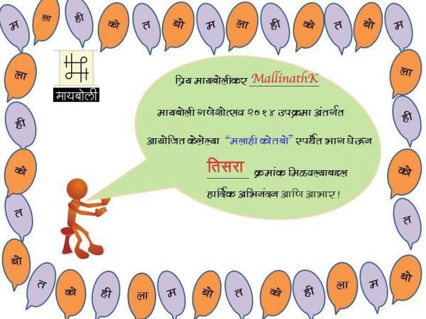 kotabo certificate_MallinathK_3.jpg