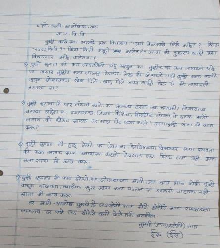 natasha_letter.JPG