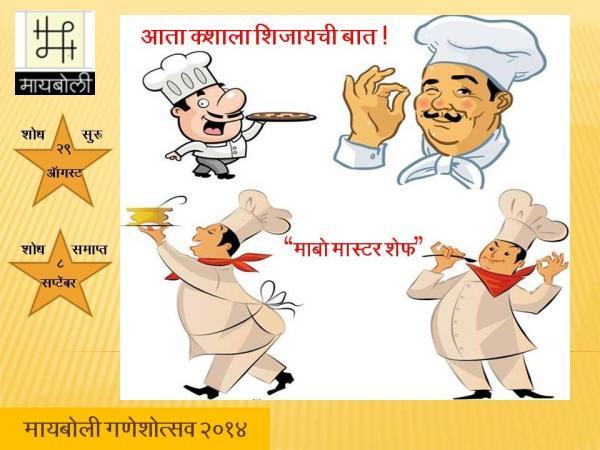 pakakruti poster_Ata kashala shijaychi bat_2.JPG
