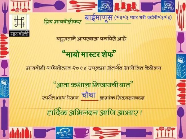 pakakruti winner certificate_baimanus_pyar bhari katori_4.jpg