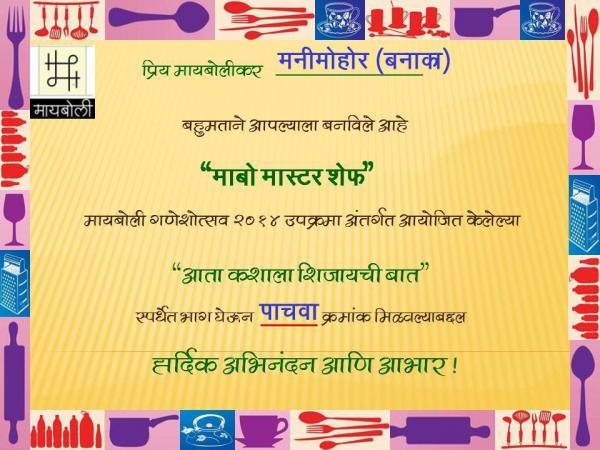 pakakruti winner certificate_manimohor_banaka_5.jpg