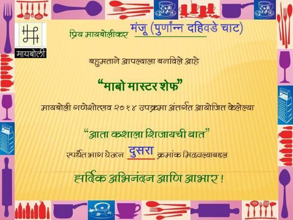 pakakruti winner certificate_manju_purnnanna dahivade chat_2.jpg