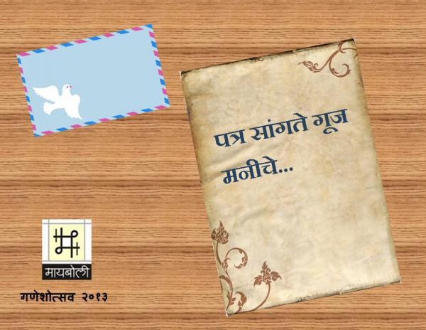 patralekhan-1_neelampari.jpg