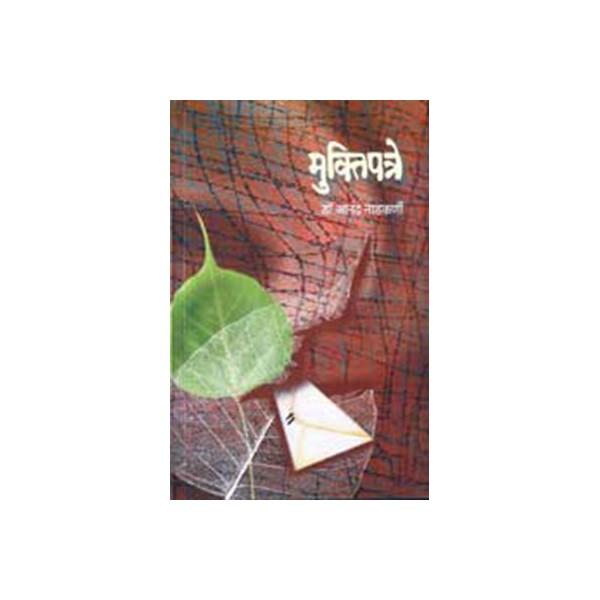 muktipatre-dr-anand-nadkarni-akshar-prakashan-buy-online.jpg