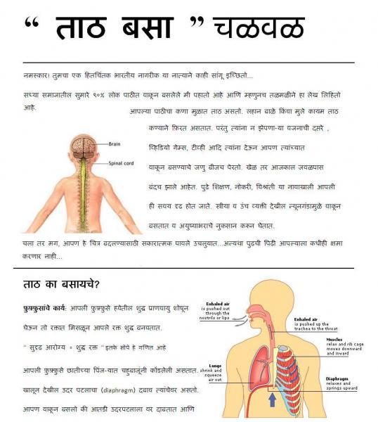 tathbasachalwal_part1.JPG