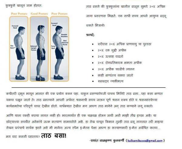 tathbasachalwal_part2.JPG