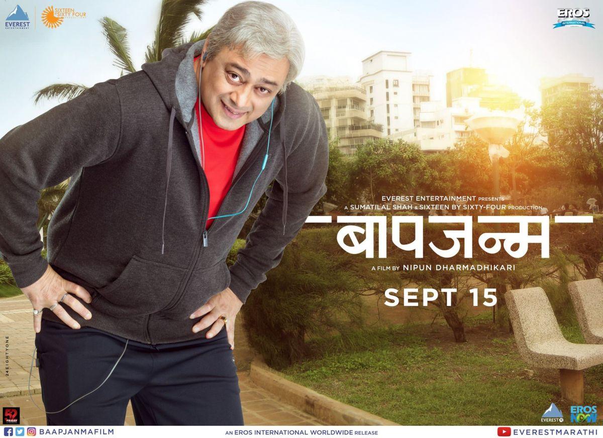 Sachin-Khdekar-Baapjanma-Marathi-Movie.jpg