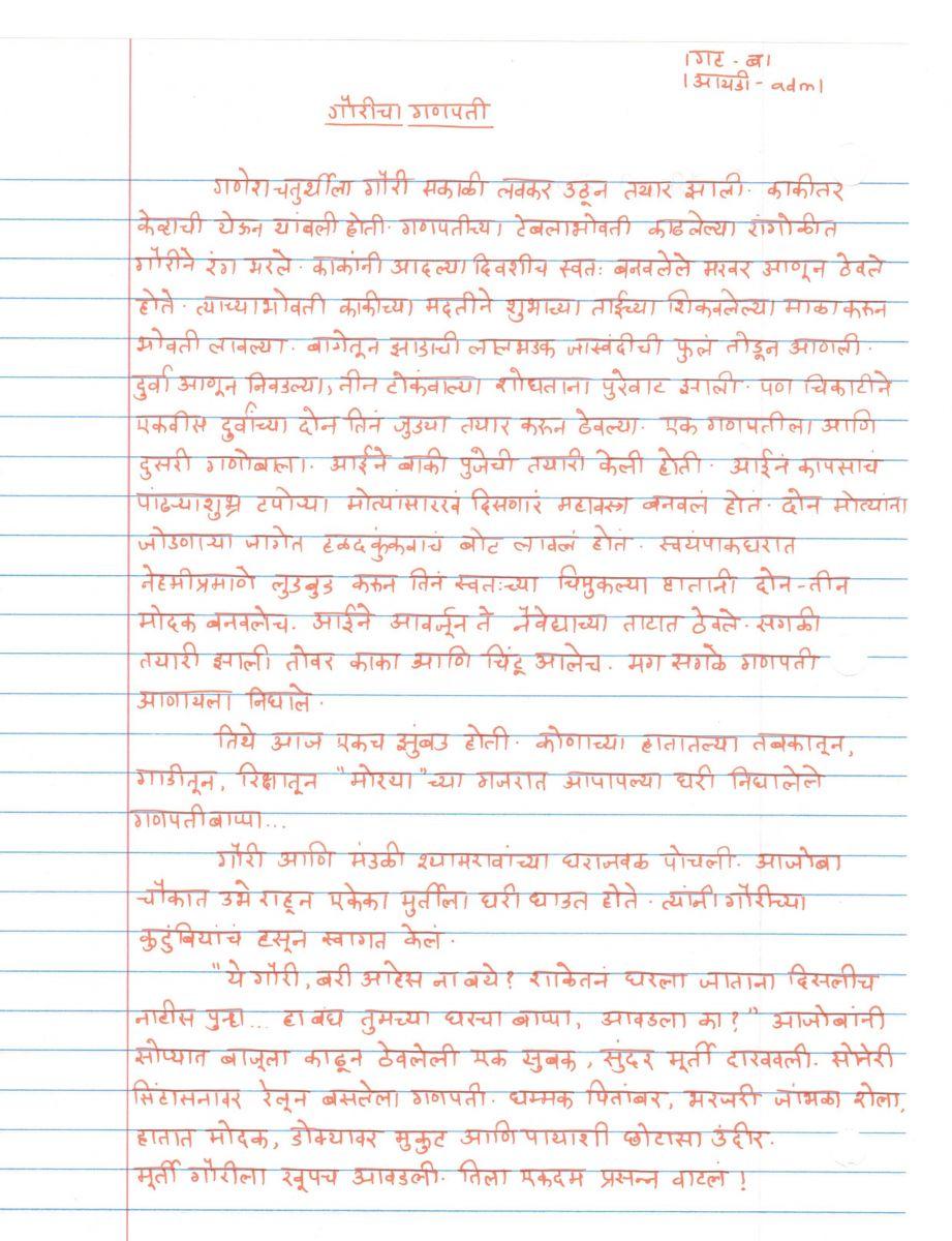 Ganpati_Lekhan.jpg