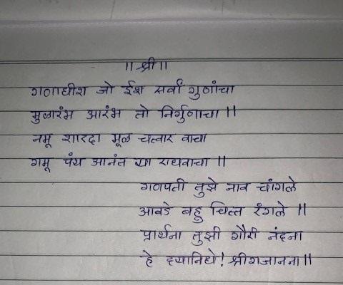 Ganesh Spardha 2020.jpg
