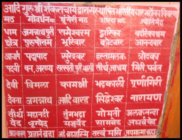 Shankaracharya chart_0.JPG