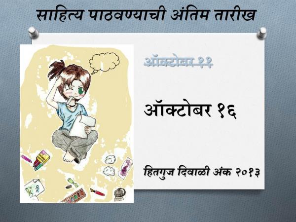 DiwaliAnk.jpg