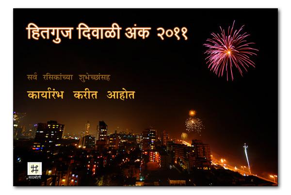 hda2011_newimage_ghoshana_firework.jpg