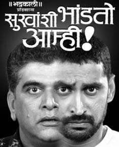 sukhanshi-bhandto-aamhi-poster_1360573518_1.jpg