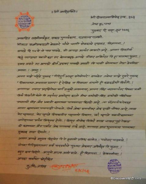 DiscoverSahyadri_BhavaniKada.jpg