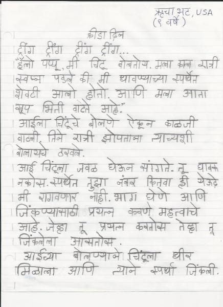 Rucha-Marathi-story-022614.jpg