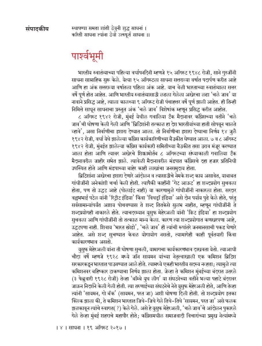 19 Augst 2017 PDF-page-004.jpg