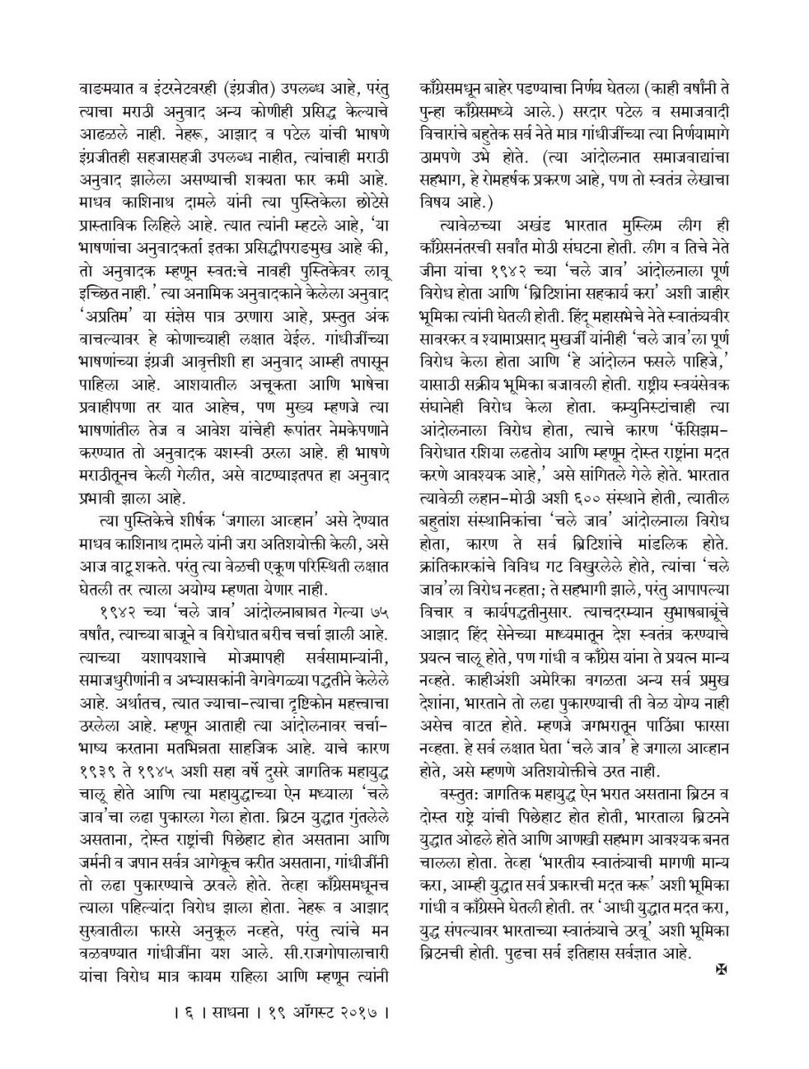 19 Augst 2017 PDF-page-006.jpg