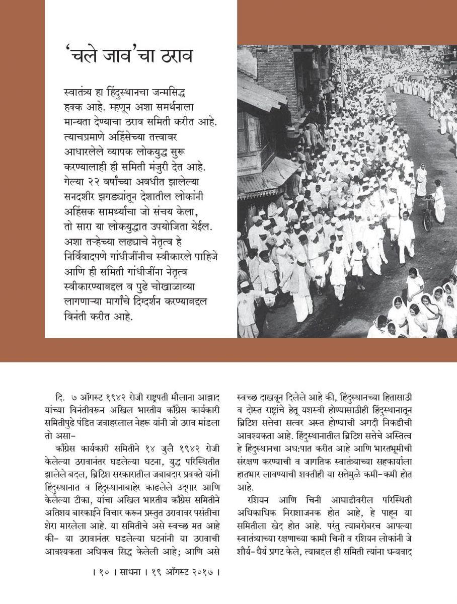 19 Augst 2017 PDF-page-010.jpg