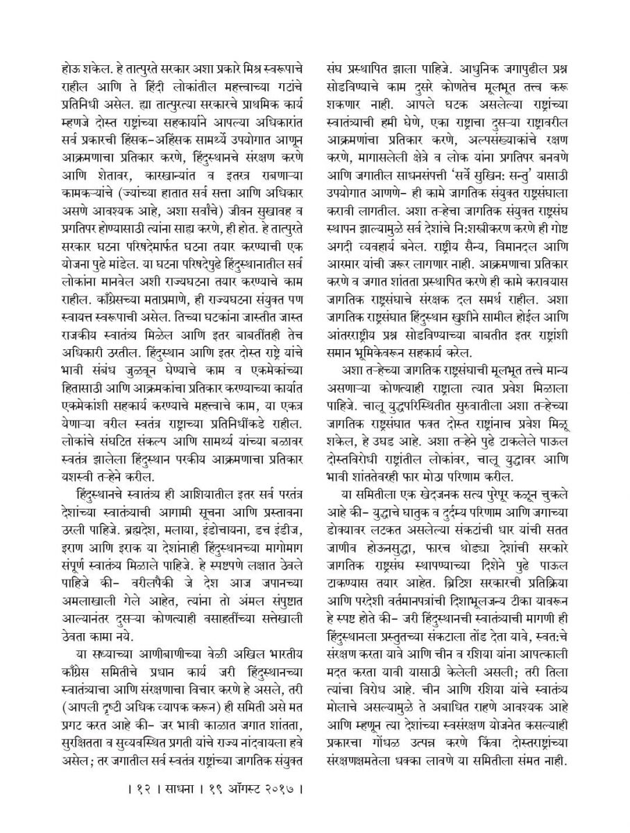 19 Augst 2017 PDF-page-012.jpg