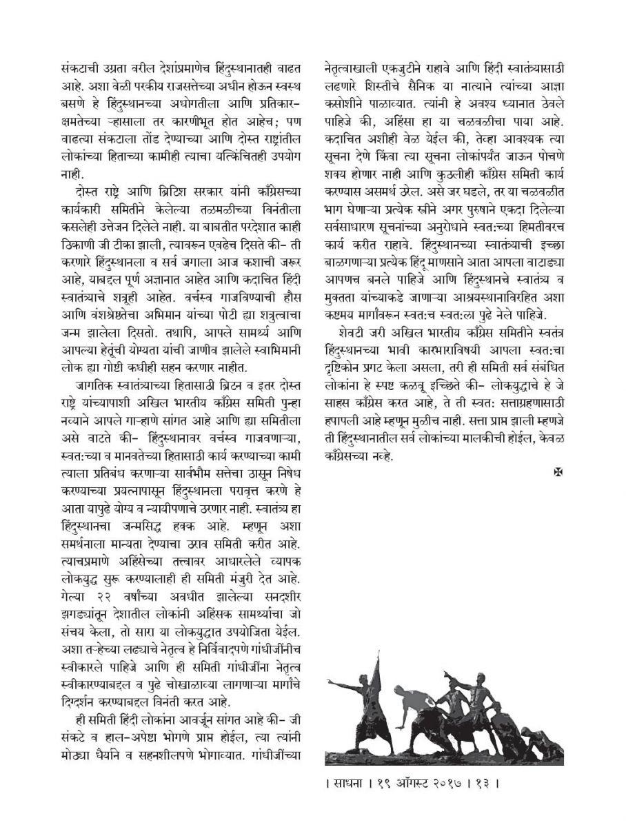 19 Augst 2017 PDF-page-013.jpg