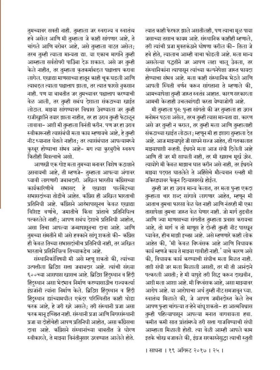 19 Augst 2017 PDF-page-025.jpg