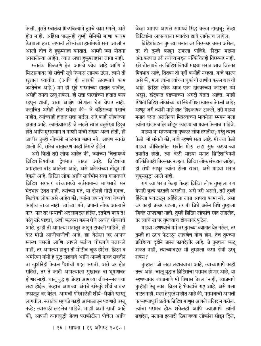 19 Augst 2017 PDF-page-026.jpg