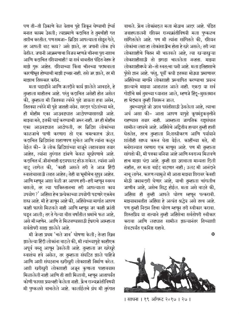 19 Augst 2017 PDF-page-027.jpg