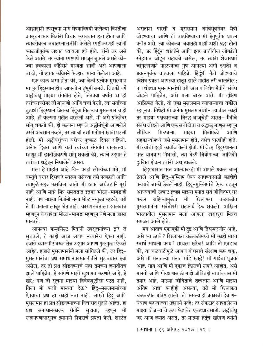 19 Augst 2017 PDF-page-029.jpg