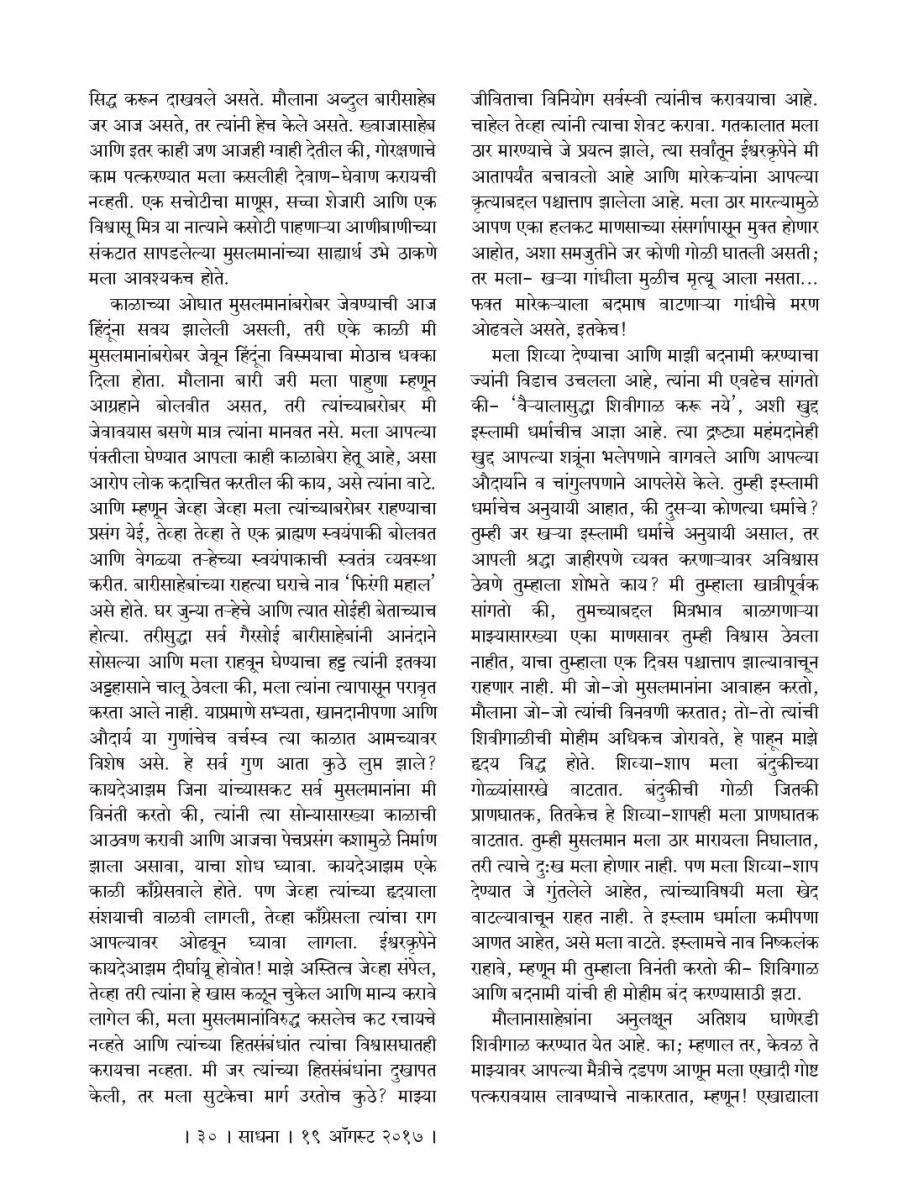 19 Augst 2017 PDF-page-030.jpg