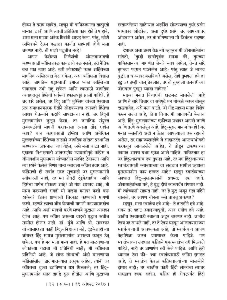 19 Augst 2017 PDF-page-032.jpg