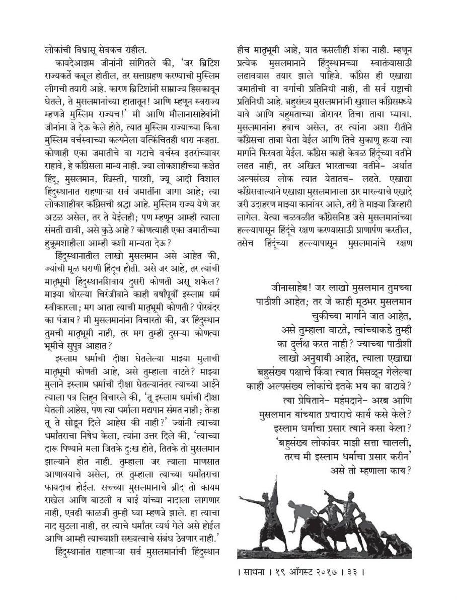 19 Augst 2017 PDF-page-033.jpg