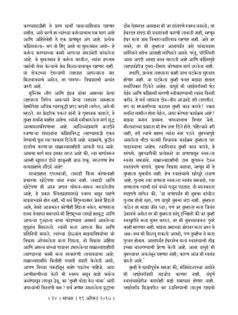 19 Augst 2017 PDF-page-034.jpg