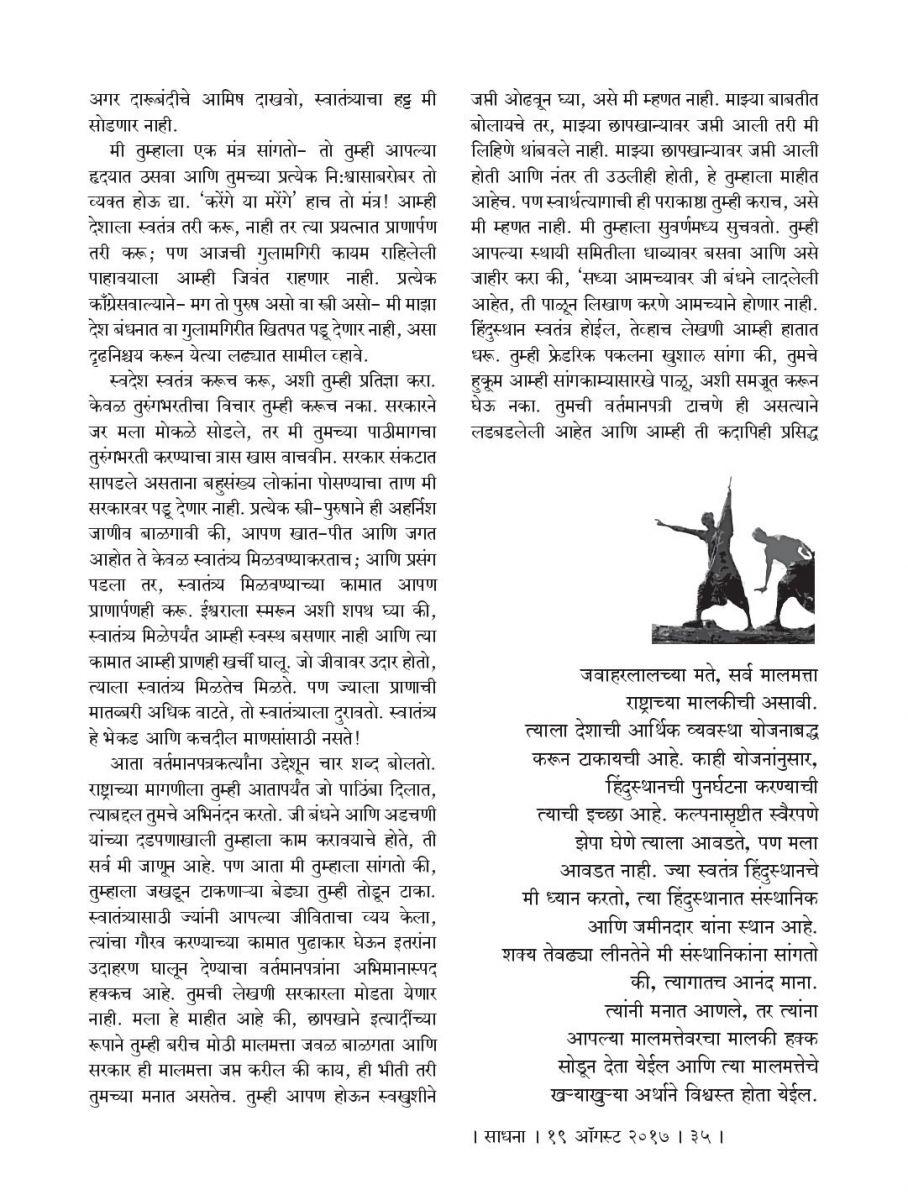 19 Augst 2017 PDF-page-035.jpg
