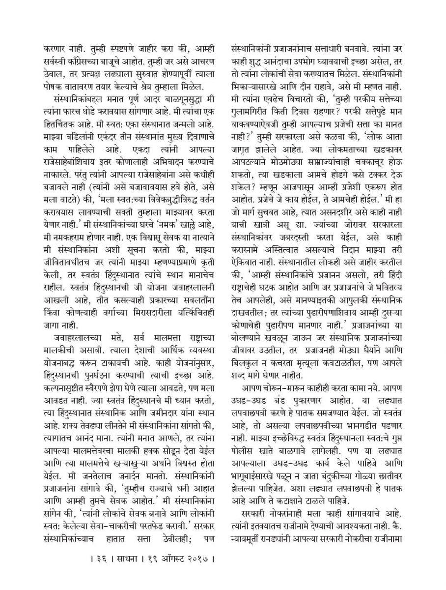 19 Augst 2017 PDF-page-036.jpg