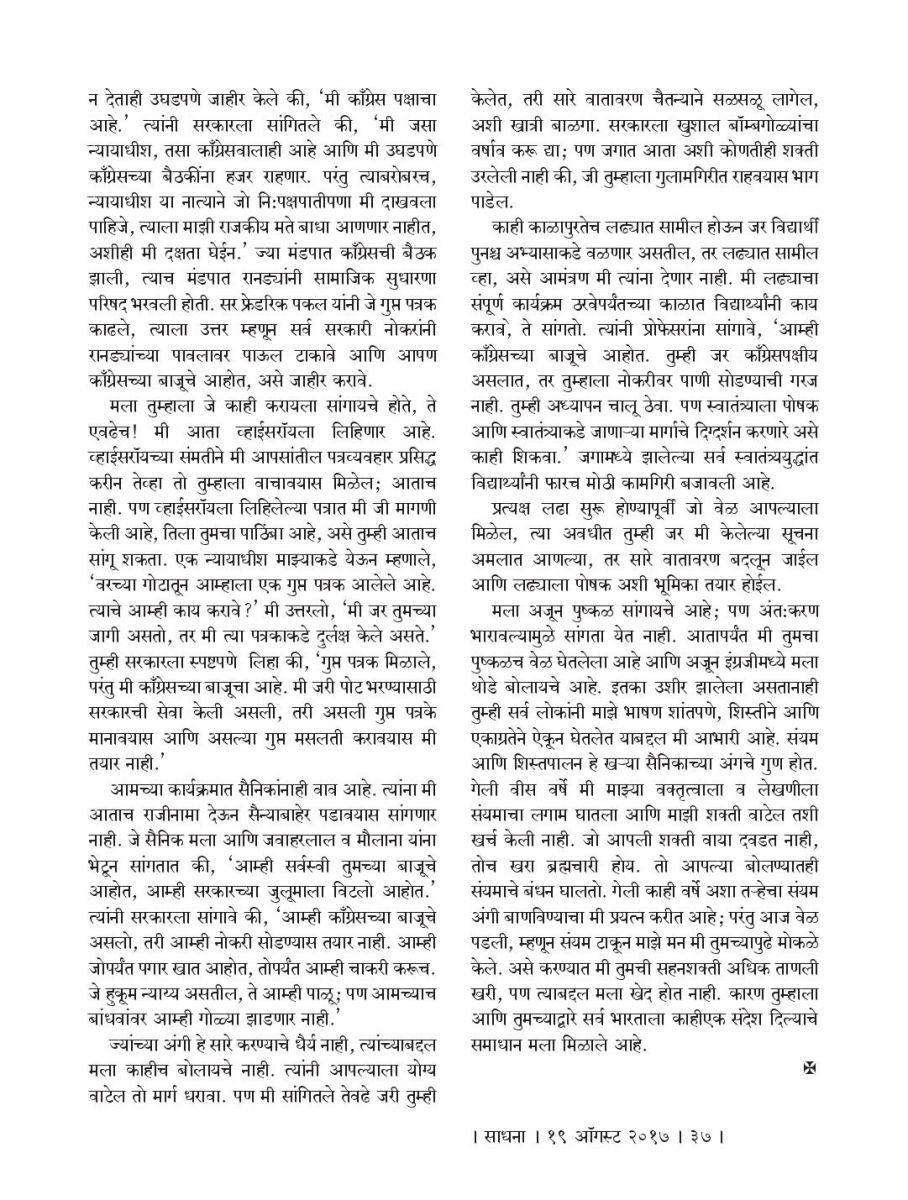 19 Augst 2017 PDF-page-037.jpg