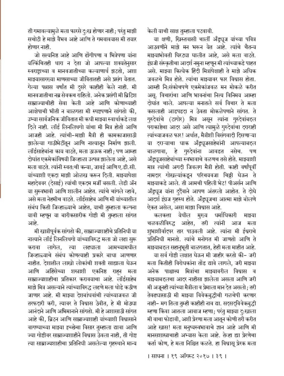 19 Augst 2017 PDF-page-039.jpg