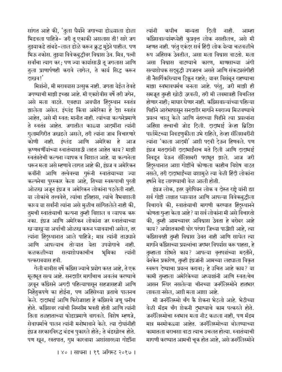 19 Augst 2017 PDF-page-040.jpg