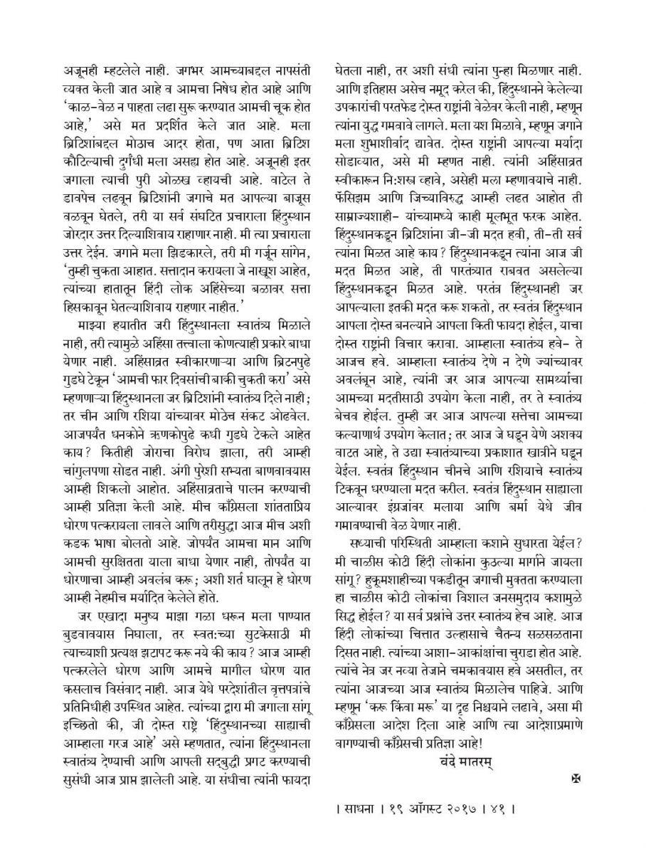 19 Augst 2017 PDF-page-041.jpg