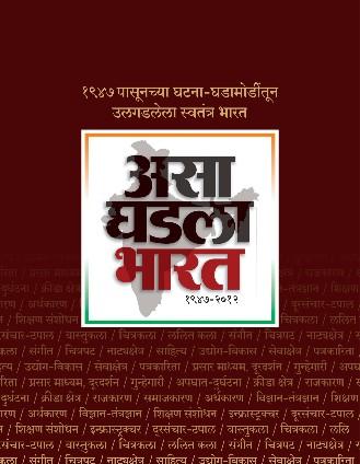 Asa Ghadla Bharat_RGB.jpg