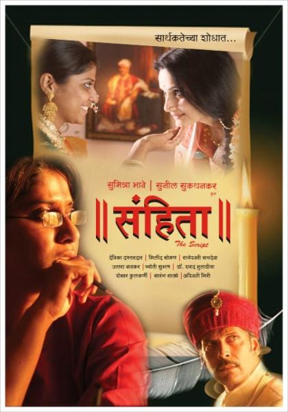 Copy of samhita_1.jpg
