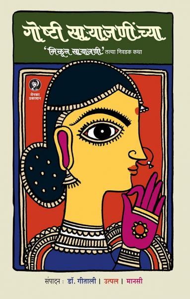 Goshti_saryajaninchya_front-cover_ISBN-978-93-80572-65-9.jpg