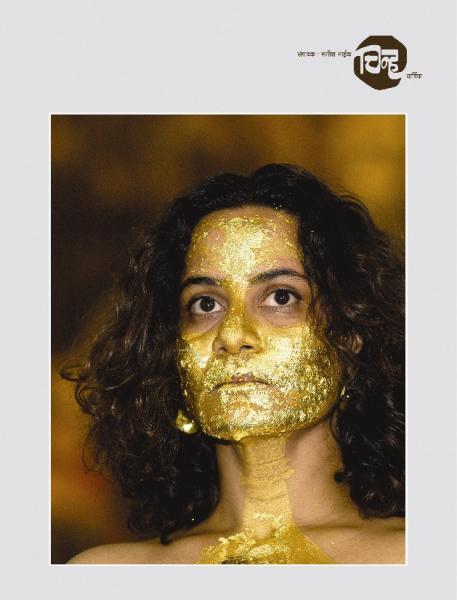 Monali Cover.jpg