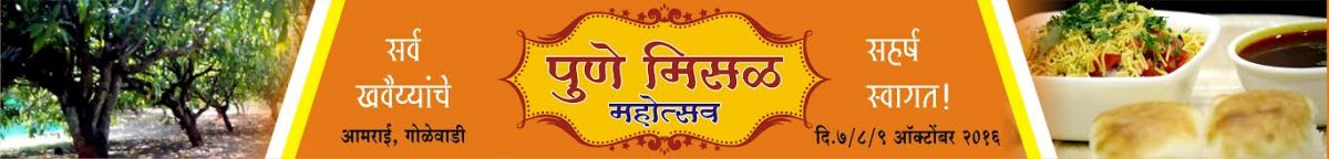 misal mahotsav -donje kaman banner image.jpg