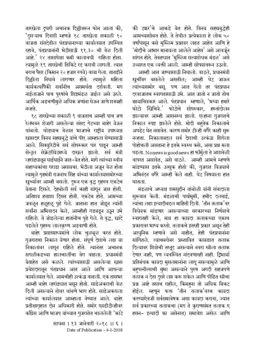 sameer shekha-page-002.jpg